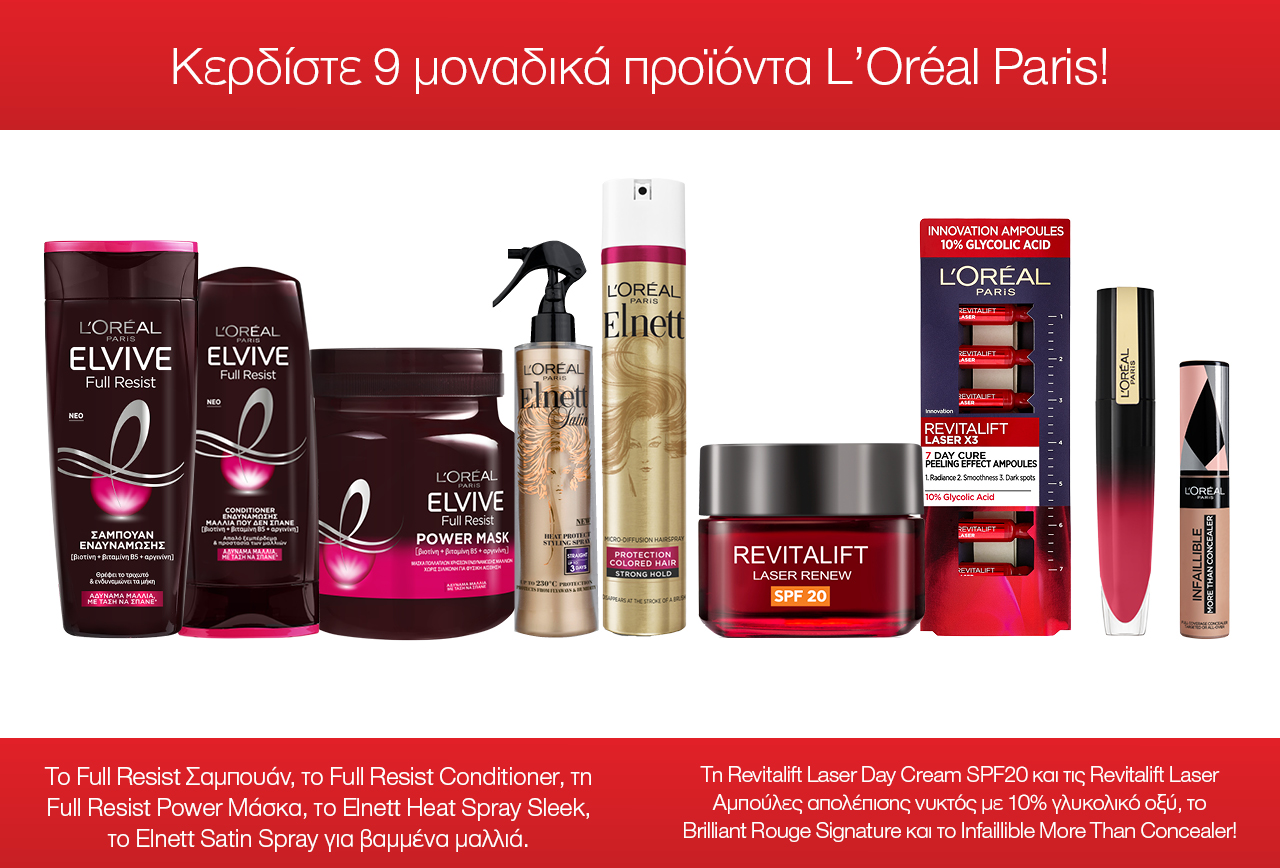 Iqbeaute-διαγωνισμός-LOreal-Paris-προϊόντα