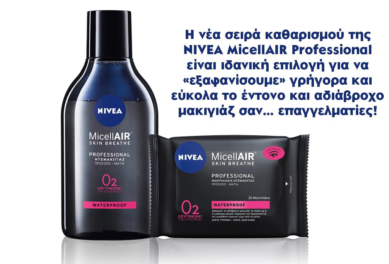 NIVEA MicellAIR Professional